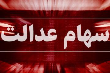 وضعیت شرکتهای بورسی سهام عدالت در ۱۲ خرداد