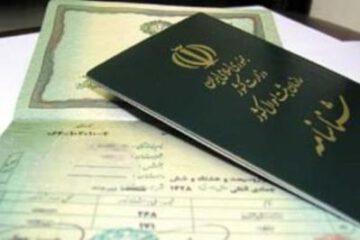 نحوه اعطای تابعیت ایرانی به فرزندان حاصل از ازدواج زنان ایرانی با مردان خارجی