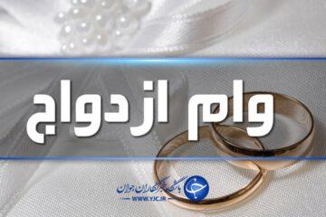 ۵۰ میلیون تومان وام ازدواج چه دردی از جوانان درمان میکند؟