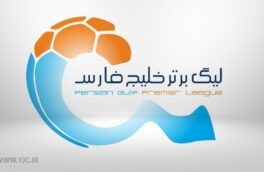 عملکرد تیمهای لیگ برتر فوتبال پس از تعطیلات کرونایی + جدول