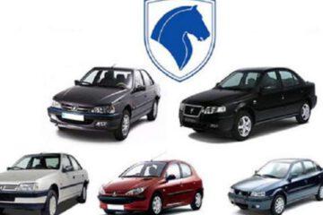 اما و اگرهای قیمت گذاری جدید محصولات ایران خودرو!
