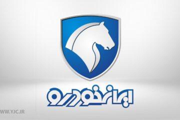 زمان قرعهکشی مرحله هشتم فروش فوق العاده ایران خودرو مشخص شد