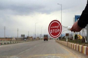 ممنوعیت ورود به شهرهای قرمز و نارنجی کماکان ادامه دارد