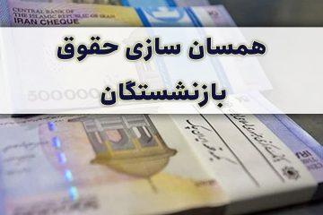 قول نمایندگان مجلس به بازنشستگان؛ سال ۱۴۰۰ همسان سازی اجرا میشود