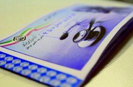 سردرگمی مردم با حذف دفترچه بیمه