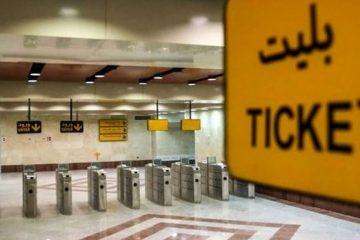 افزایش قیمت کرایههای حمل و نقل عمومی از امروز