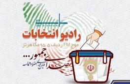 شروع به کار رادیو انتخابات از فردا/ «آقای مجری» به رادیو میآید!
