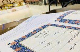 ثبت اجرای الکترونیک ازدواج در سراسر کشور فعال شد