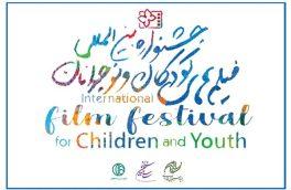 اعلام آمادگی بیش از ۲۲۰۰ کودک و نوجوان برای داوری جشنواره
