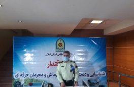 کشف ۹۵ درصدی جرایم سایبری در استان گیلان